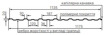 НС-20П