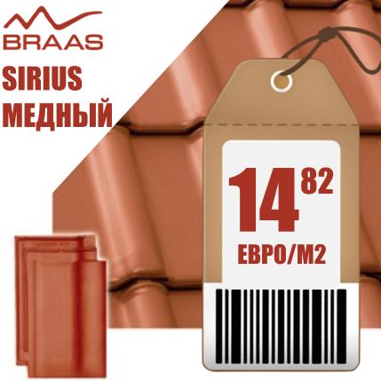 Акция Braas Sirius