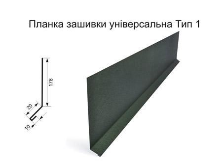 Планка подшивки тип 1