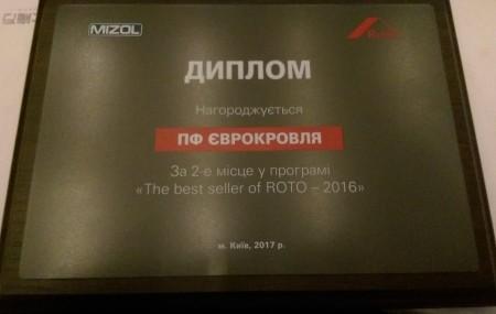 По итогам 2016 года компания ЕвроКровля Одесса заняла II место по продажам мансардных окон в Украине в конкурсе The best seller of Roto 2016.  Спасибо за прекрасное мероприятие. Рады сотрудничеству с компанией Mizol и компанией Roto. Это было достойное соревнование. Очень не просто было получить такую высокую награду, когда в конкурсе участвуют такие уважаемые […]