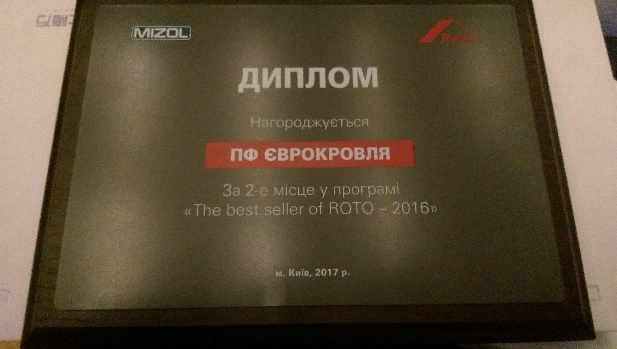 The best seller of Roto 2016 - EvroKrovlya