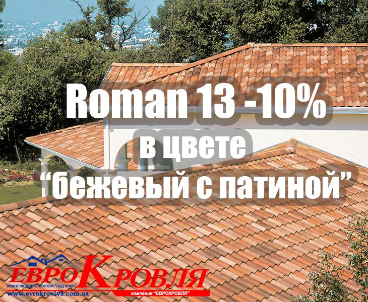 Roman13 акция