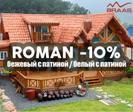Roman -10%