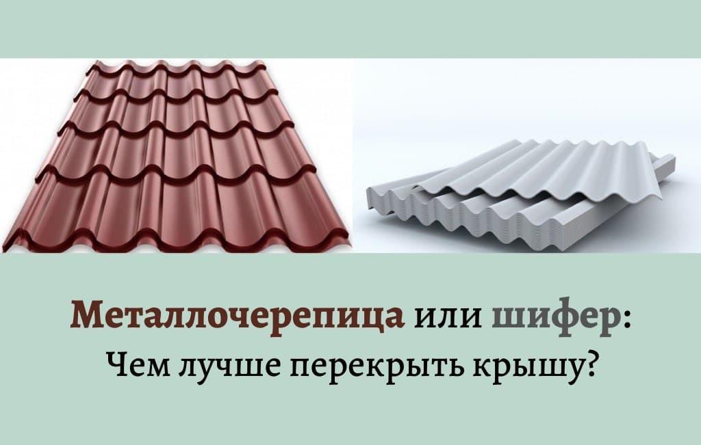 Металлочерепица или шифер чем лучше перекрыть крышу